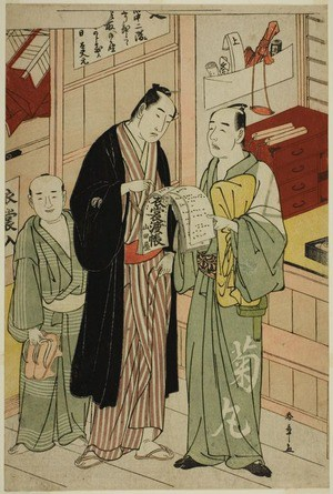 Onoe Matsusuke I in the Wardrobe Room of a Theater, by Katsukawa Shunsho,c. 1783, ukiyo-e, yakusha-e